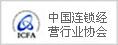 中国连锁经营行业协会
